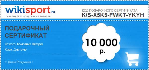 Подарочный Сертификат на 10 000 рублей.
