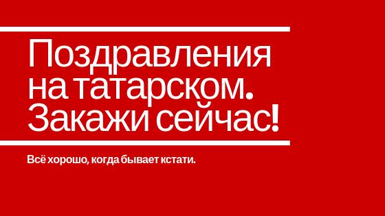 Поздравления с 50 летием на татарском языке