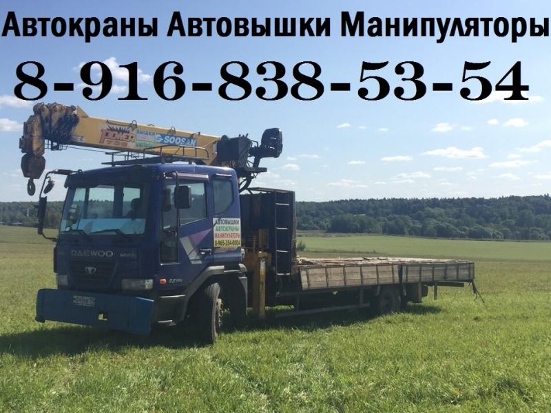 Услуги А-КРАНА А-ВЫШКИ А-МАНИПУЛЯТОРА в Подольске-Чехове-Серпухове-Домодедово