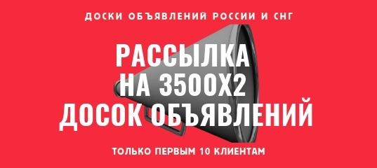 Размещение объявления на 3500 досок России и СНГ.