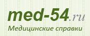 Медсправки в Новосибирске на med-54