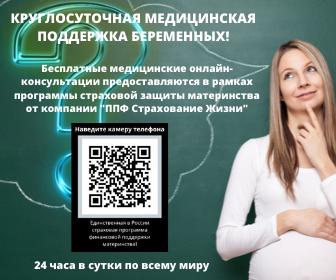 Круглосуточная медицинская поддержка беременных