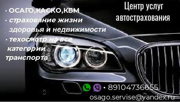 ОСАГО ТЕХОСМОТР КБМ Е-ОСАГО без выплат от 2000